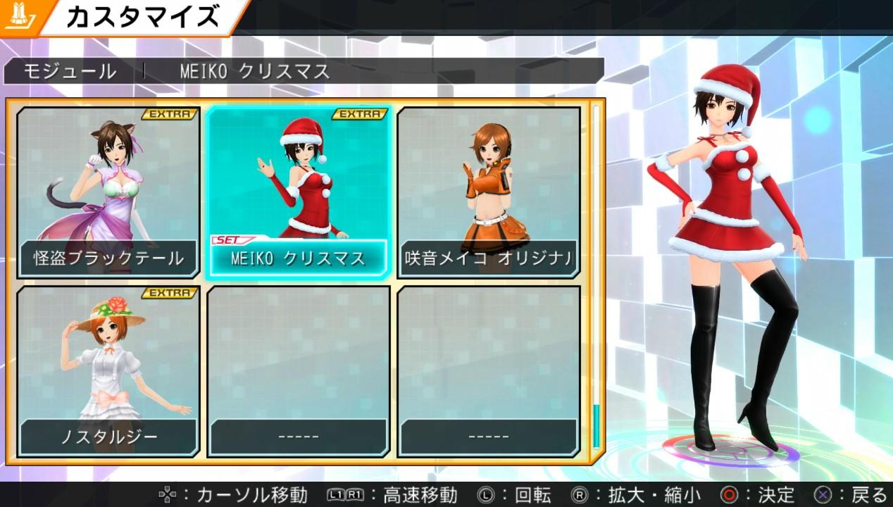 MEIKO(クリスマス)